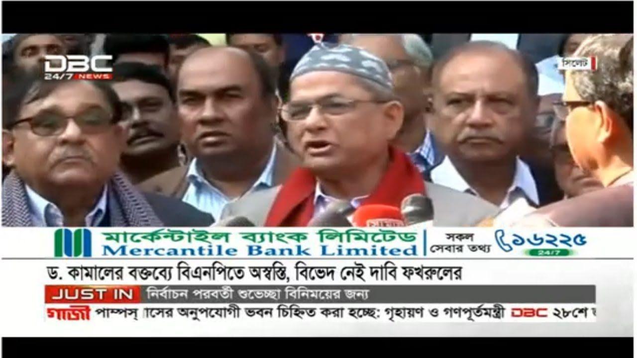 Today Bangla News Live,Bd News Bangla On 14 January 2019,Bangladesh