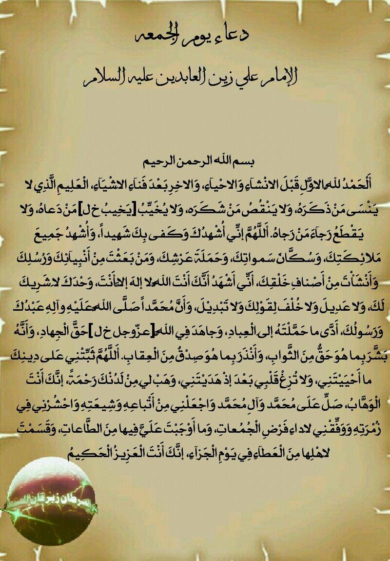 Pin By اهل البيت عليهم السلام On الامام علي زين العابدين Save