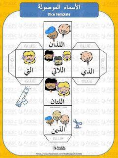 تدريبات على النواسخ و الأسماء الموصولة Learning Arabic Learn Arabic Online Arabic Kids