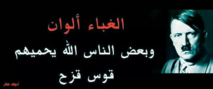 الغباء الوان و بعض الناس الله يحميهم قوس قزح Fake Quotes Quotes Funny