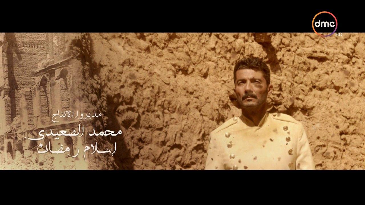 Wahet El Ghroub Series تتر بداية مسلسل واحة الغروب بطولة خالد النبوي و Movie Posters Movies Poster