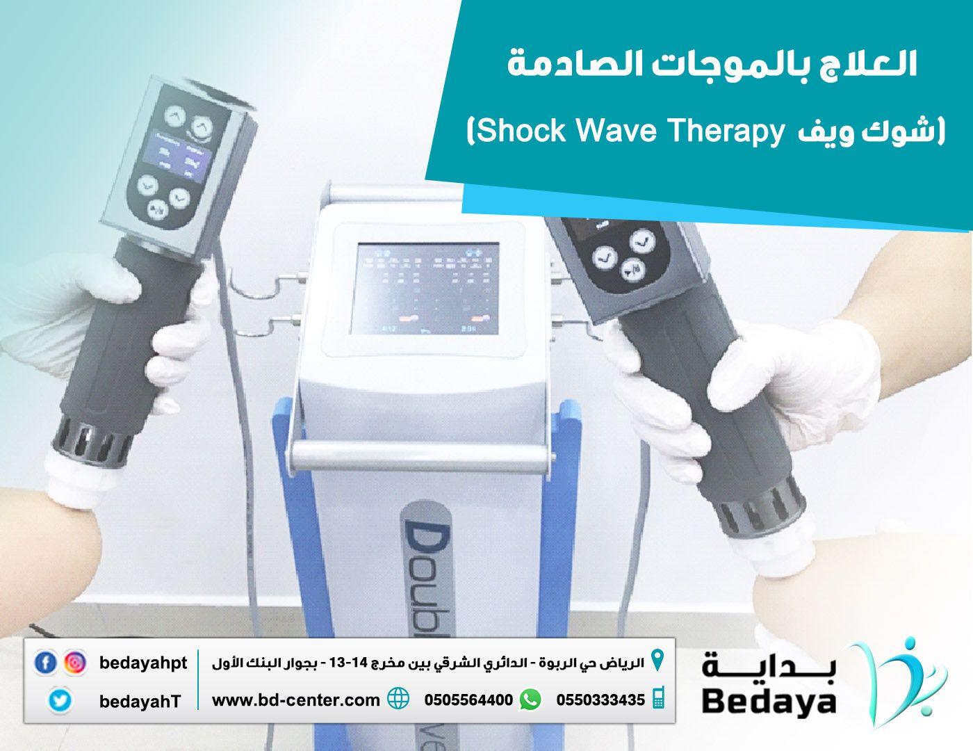 العلاج بالموجات الصادمة Shock Wave Therapy Reading
