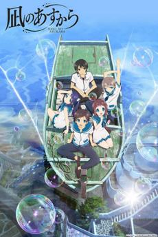 NagiAsu A Lull in the Sea Anime, Anime eng sub, Lull
