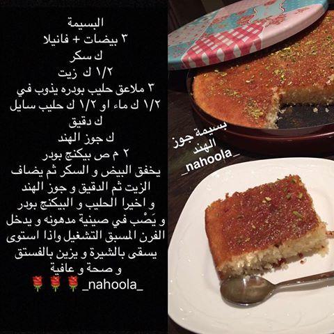 نهلاء Nahoola Instagram Photos And Videos Cookout Food Turkish Recipes Food