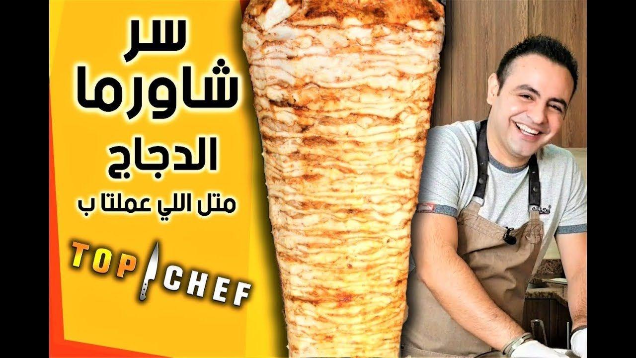 شاورما دجاج بالبيت بشكل احترافي Shawarma Shawarma Shawarma Recipe Cooking Art