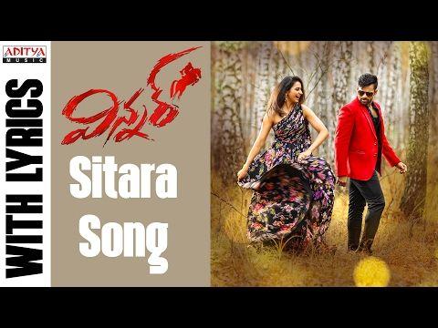 Sitara - Winner Telugu Movie Songs Lyrics | A2Zsonglyrics | Songs, Song  lyrics, I love you song