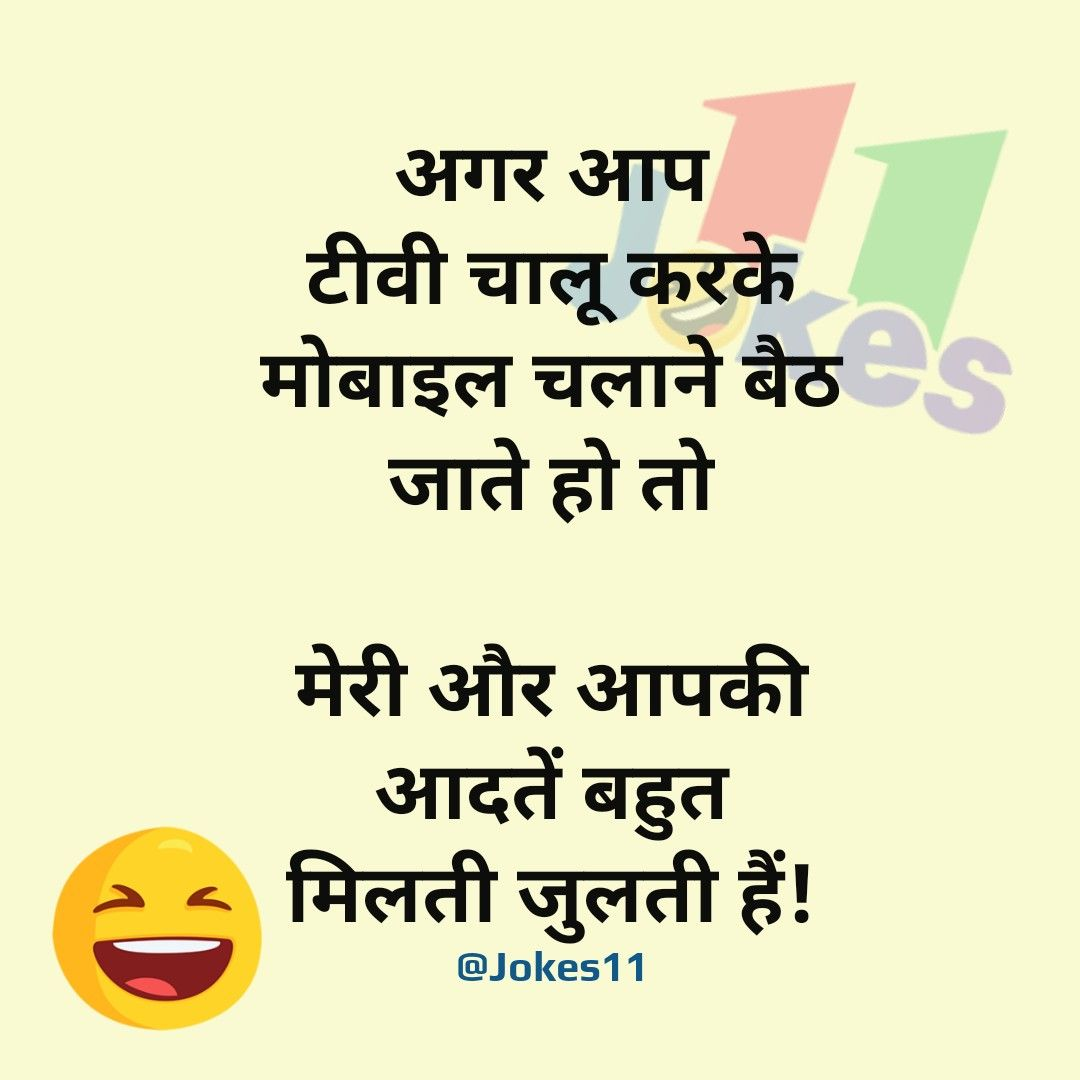 Hindi Jokes On Whatsapp Mobile Funny Status Quotes Funny Status Quotes Jokes Quotes Funny Statuses