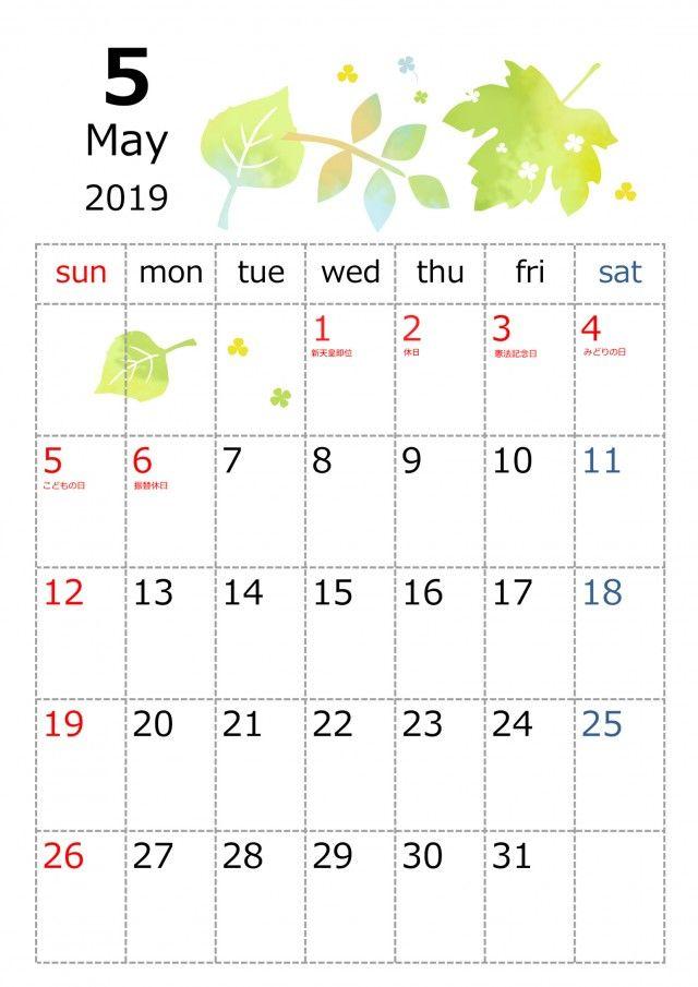 無料イラスト 春夏秋冬 ベスト 5月 カレンダー イラスト カレンダー イラスト カレンダー かわいい こどもの日 イラスト