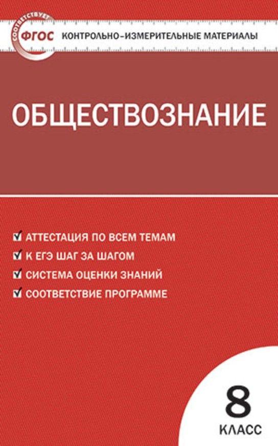 Н.п.гаврусейко ответы 8 класс
