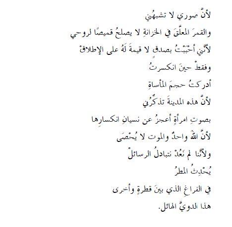 Pin By Fajr Otaibie On اقتباسات Quotes Math Arabic Quotes