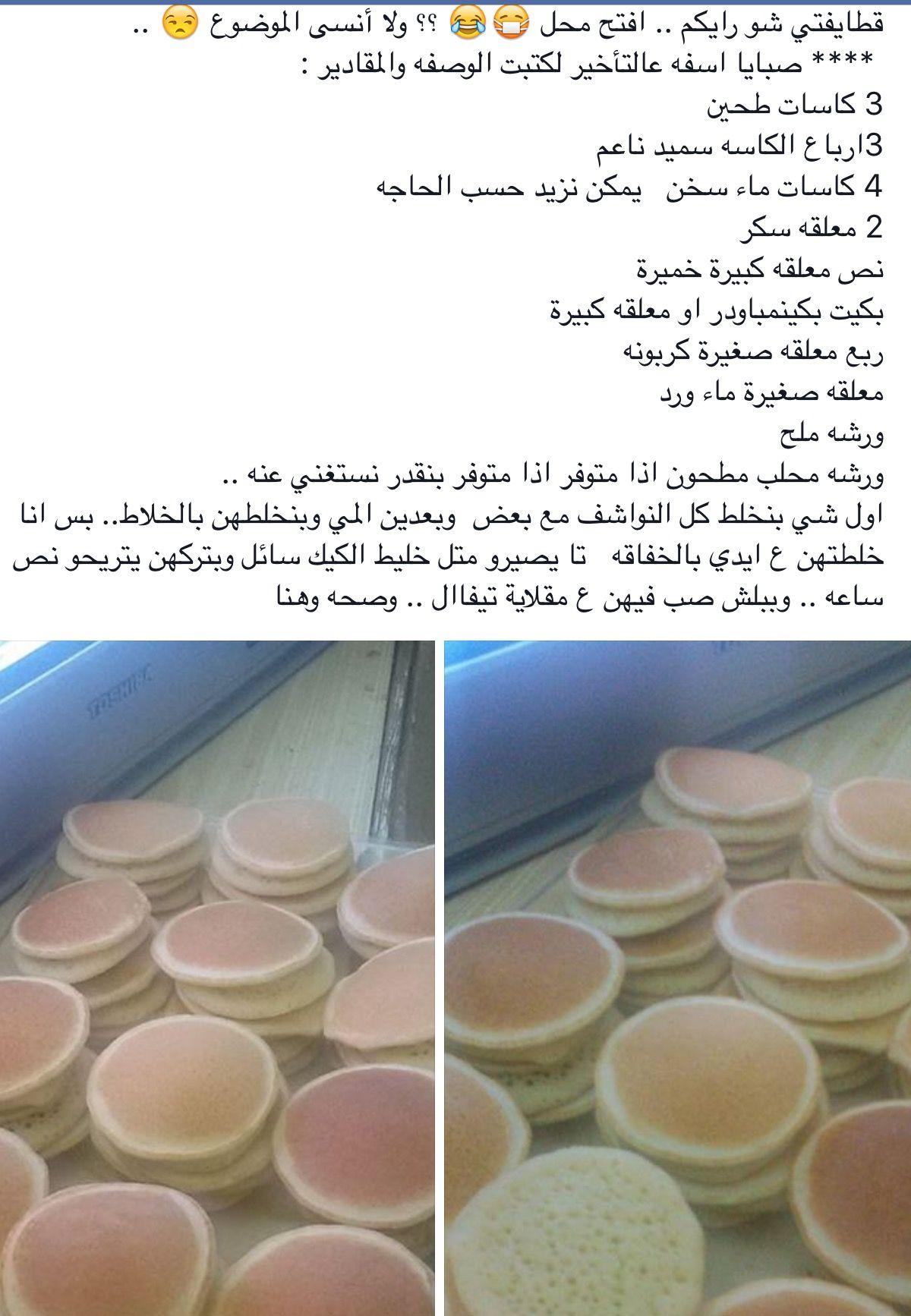 طريقة عمل عجينة القطايف Ramadan Desserts Arabic Food Arabic Dessert