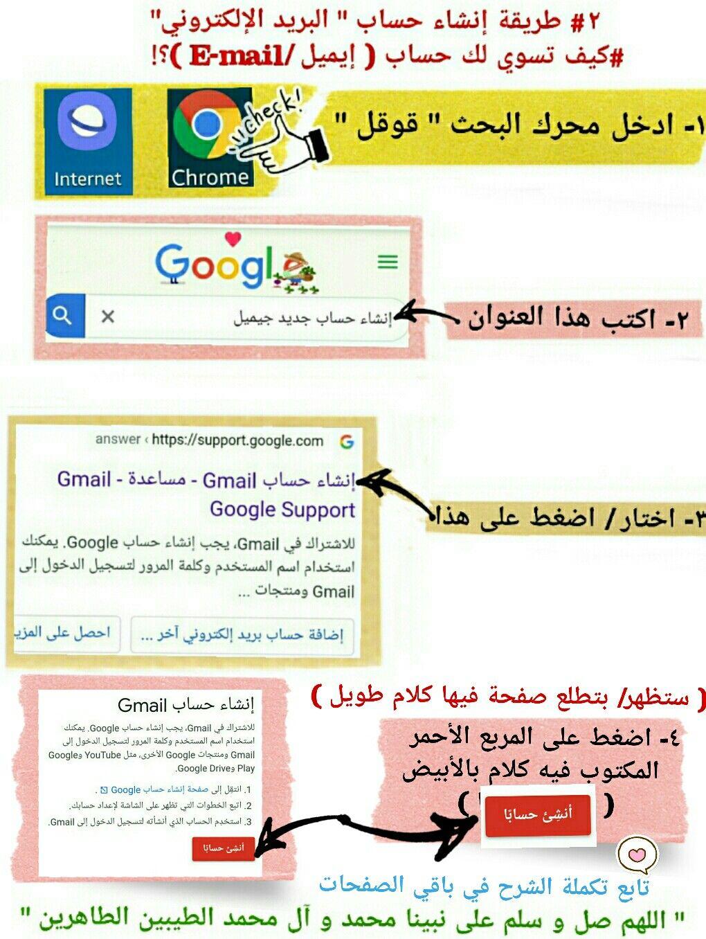 ٢ طريقة إنشاء حساب بريد إلكتروني كيف تسوي لك حساب إيميل E Mail جيميل Gmail G Gmail E أسوي البريد الإلكتروني Supportive Bullet Journal Answers