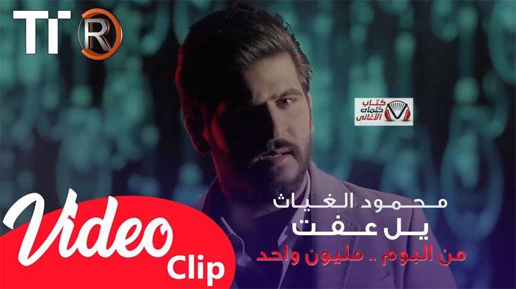 كلمات اغنية يل عفت محمود الغياث Movie Posters Movies Poster