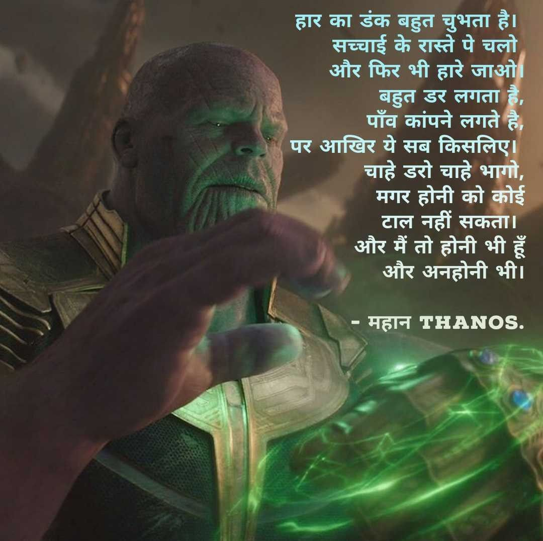 Thanos dialogue hindi Avenger infinity war War quotes