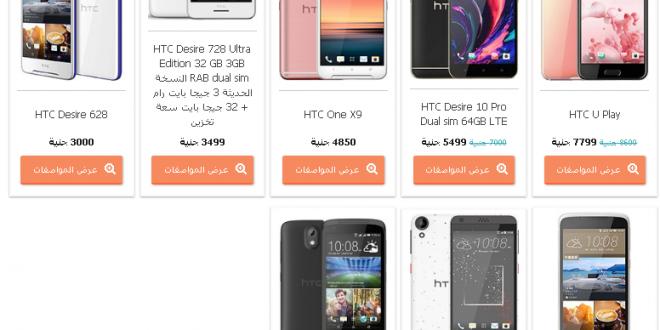 أسعار الموبايلات في محل الشناوي 2018 لجميع الماركات ميكساتك Electronic Products Phone Electronics