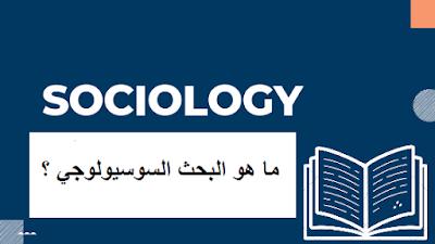 ما هو البحث السوسيولوجي Allianz Logo Blog Posts Sociology