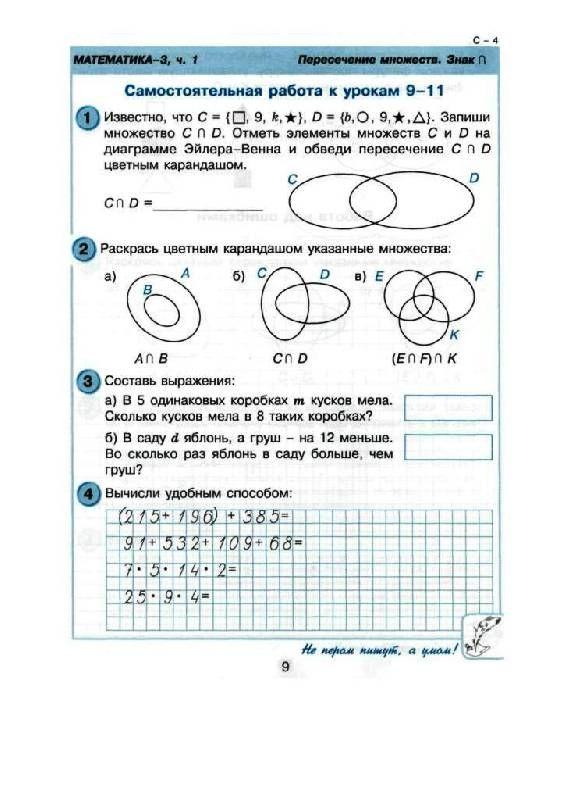 Календарно-тематическое планирование учебник семёнов рудченко 4 класс информатика