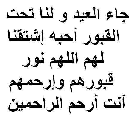 جاء العيد ولنا تحت القبور أحبة اللهم نو ر قبورهم وارحمهم You Are Beautiful Quotes Beautiful Quotes Arabic Love Quotes