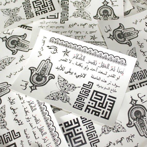 Arabic Tattoo / Love Temporary Tattoo / Arabic Word temporary tattoo / Finger Temporary tattoos / Ar