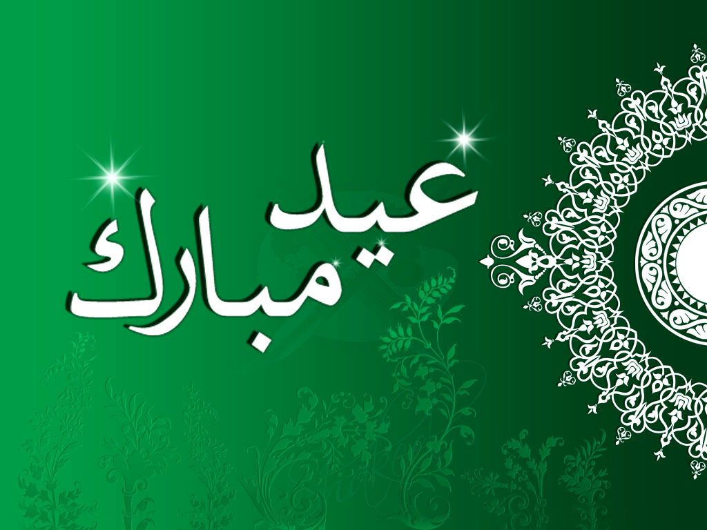 Hd wallpaper eid mubarak - Best Eid Mubarak Hd Images Greeting Cards Wallpaper And Photos