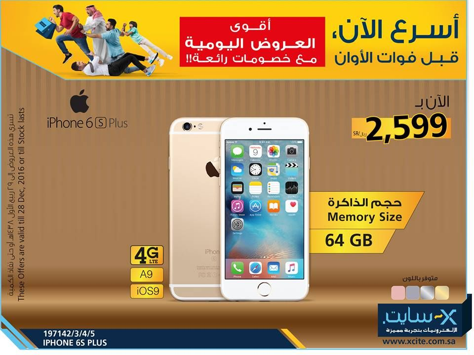 سعر ايفون 6 Iphone اس بلس 64 جيجا في اكسايت للالكترونيات عروض اليوم Iphone 6 S Plus Mobile Offers Cell Phones For Seniors