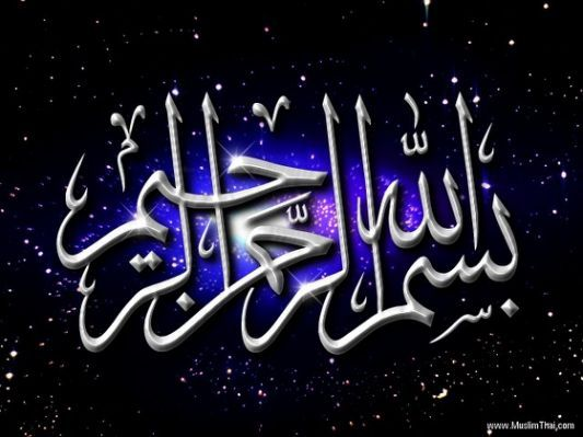 صورة خلفية بسم الله الرحمن الرحيم Allah Names Allah Arabic Calligraphy