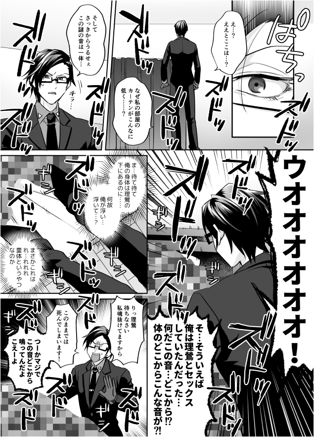 埃取る蔵 青海bク74b on twitter 漫画 ヒプマイ マンガ