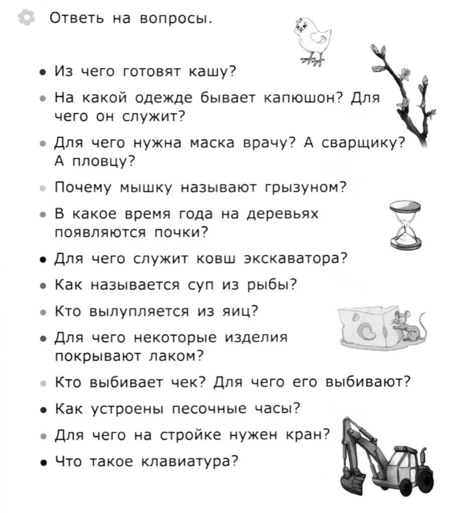 Podgotovka K Shkole Nachalnaya Shkola Nachalnaya Shkola Obuchenie Chteniyu Pismu Shkola