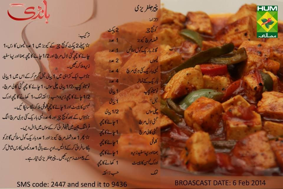 Paneer Jalfrezi Masala Tv Recipe Desi Food Food