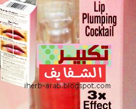 افضل منتجات طريقة تكبير الشفايف و نفخ الشفاه العلوية طبيا بطريقة طبيعية بسرعه بالمكياج من اي هيرب افضل من الفيلر و ابرة الحقن Bottle Lips Iherb
