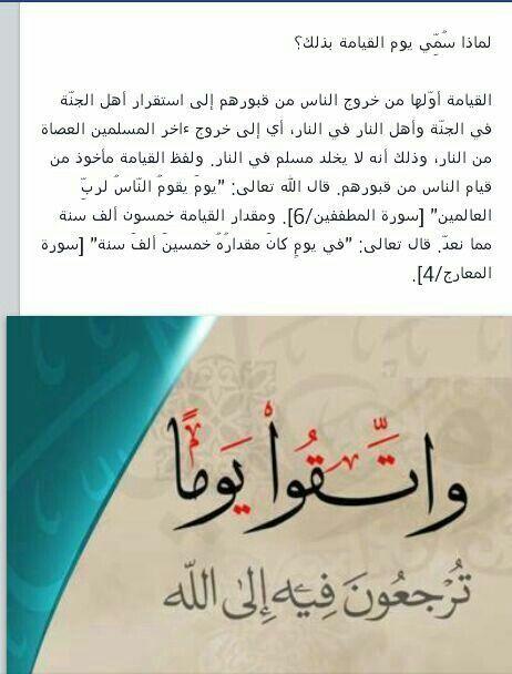 يوم القيامة Quran Islam God