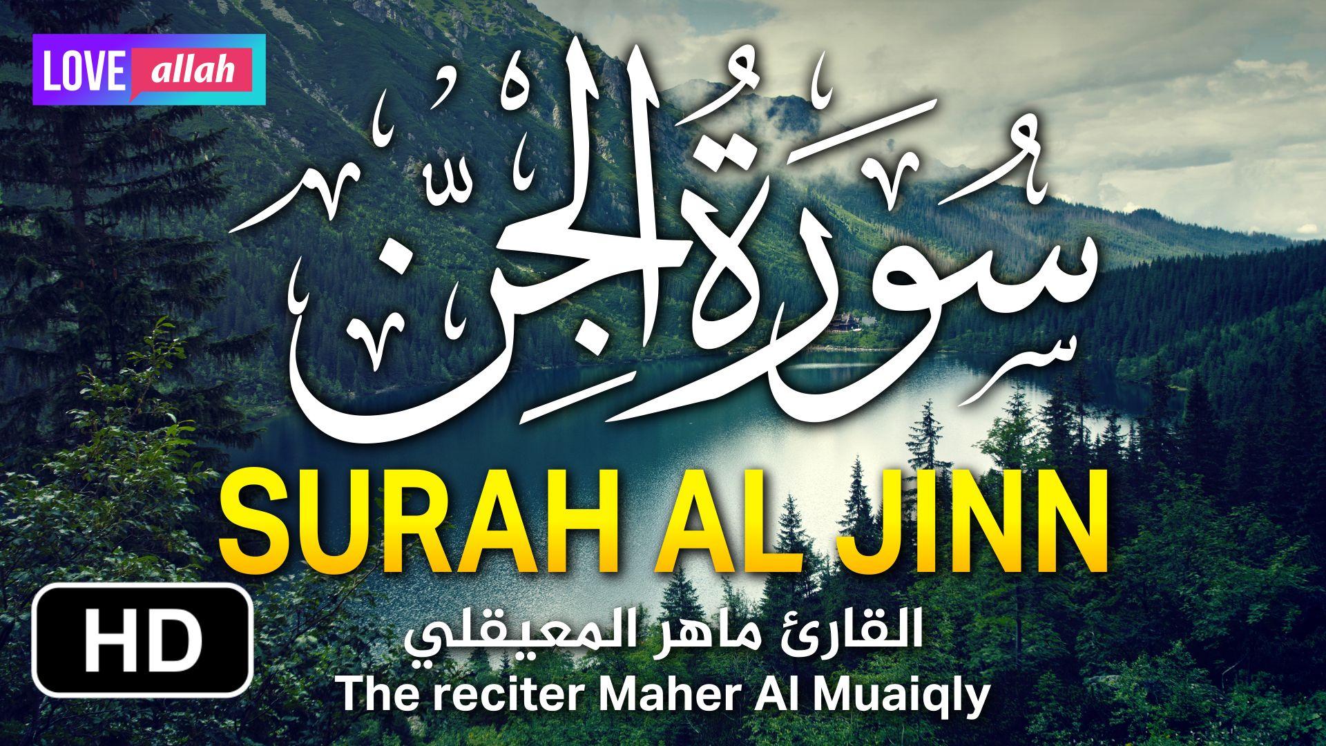 Quran Karim I سورة الجن كاملة تلاوة تملأ قلبك بالاطمئنان والهدوء القارئ ماهر المعيقلي Quran Surah Quran Islam