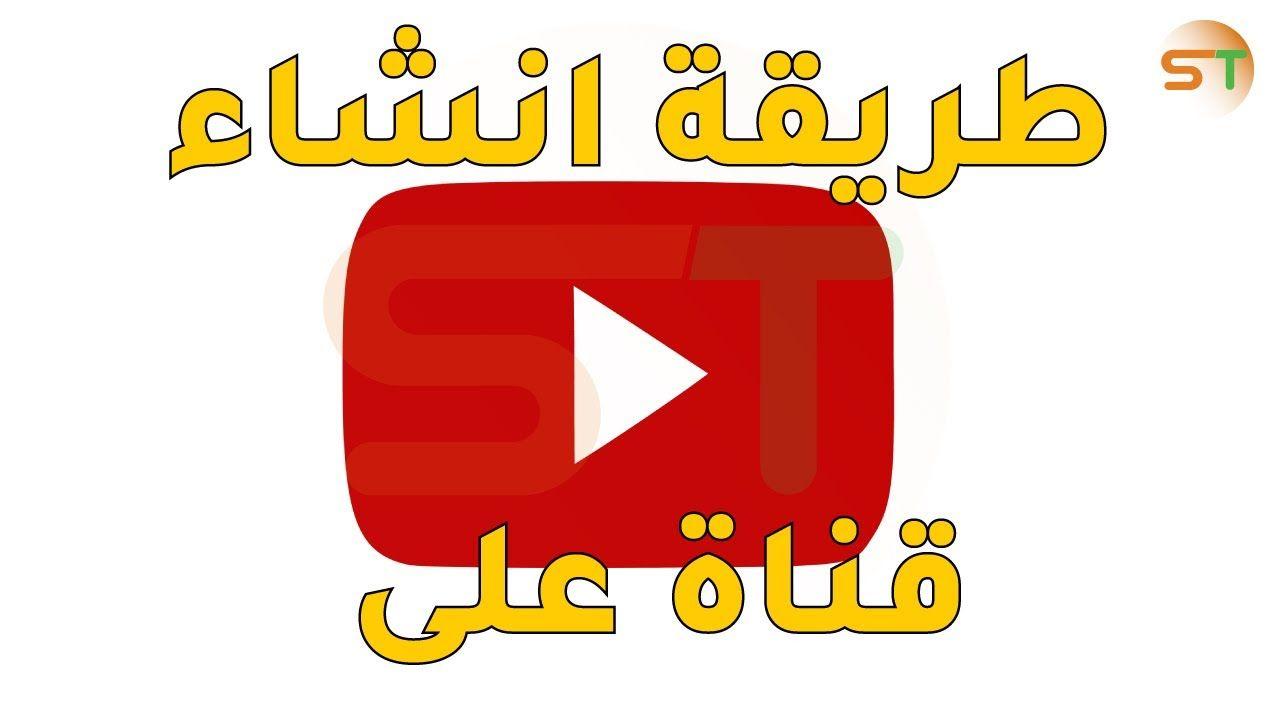 كيفية انشاء قناة على اليوتيوب بعد التحديثاث الاخيرة 2020 Gaming Logos Logos