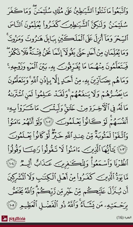هاروت وماروت Quran Verses Verses Quran