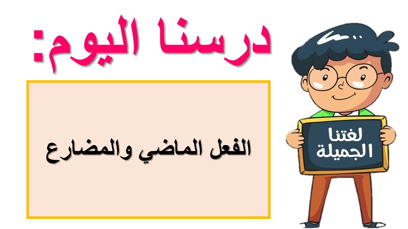 بوربوينت الفعل الماضي والمضارع للصف الثاني مادة اللغة العربية Sunday School Kids Kids School Teaching