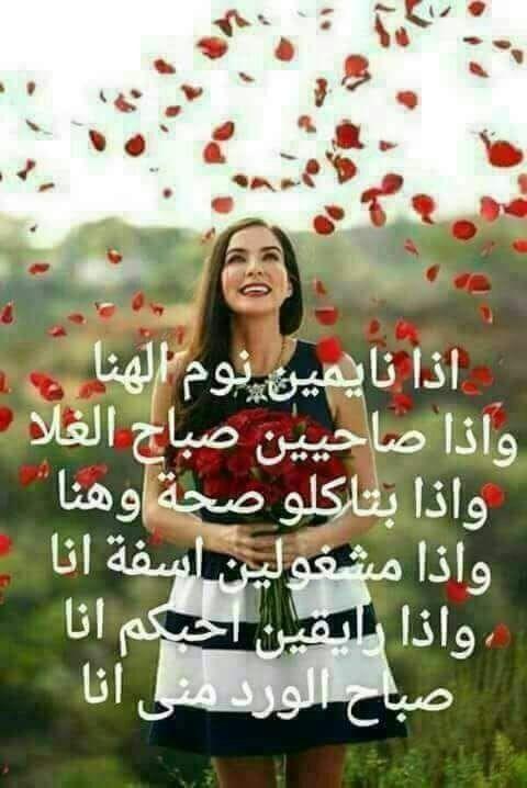 Pin By سهام سهام On صباح الخير Good Morning Arabic Good Morning Greetings Good Morning Photos