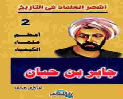 كتاب جابر بن حيان أعظم علماء الكمياء عاطف محمد Arabic Books Books Physics