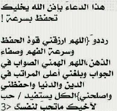 دعاء للحفظ Islamic Quotes Islamic Phrases Islamic Inspirational Quotes