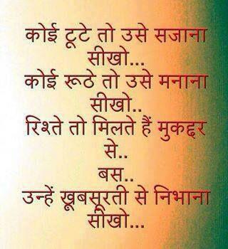 Rishte nibhana | Hindi Quotes | Good morning quotes, Hindi
