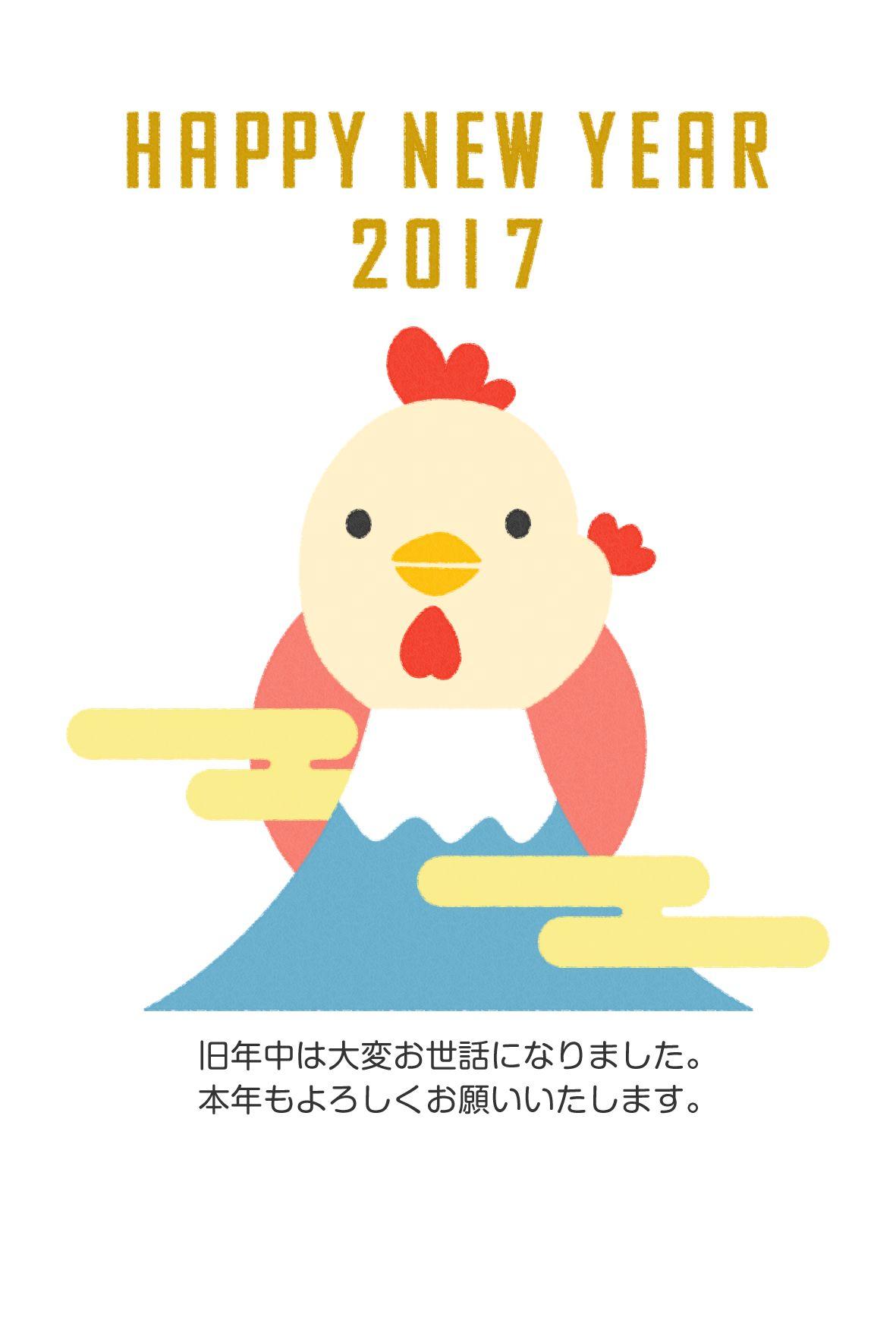 年賀状2017無料テンプレート]かわいいニワトリと富士山 | festival