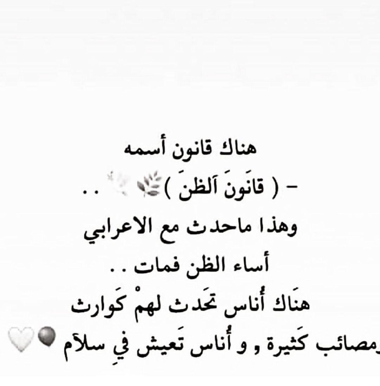 Pin By خليفه On كلمات Calligraphy Arabic Calligraphy Arabic