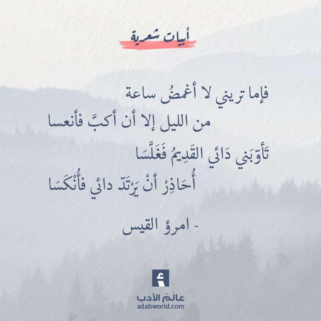 من اجمل ابيات امرؤ القيس الكندي عالم الأدب Romantic Love Quotes Arabic Poetry Quotes