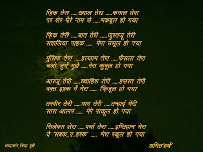 Best Gazals In Hindi With Images Image Shayari Image Quotes