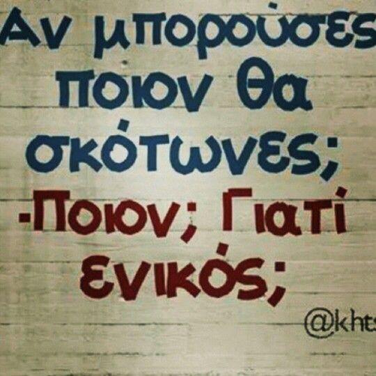 Greek Funny Quotes Funny Greek Quotes Funny Quotes Funny Greek