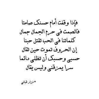سرا ﻻيقال.. Words quotes, Romantic quotes, Arabic love