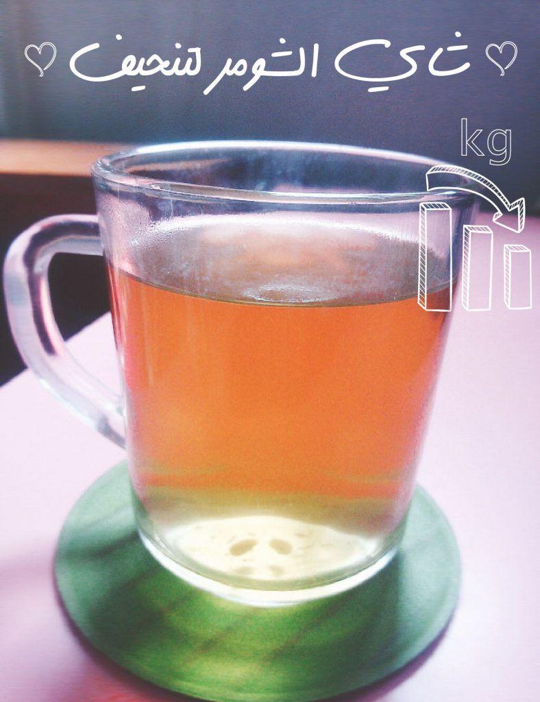 فوائد الشومر أو الشمر المذهلة جديدة 17 فائدة بـ العربي Glassware Mugs Tableware