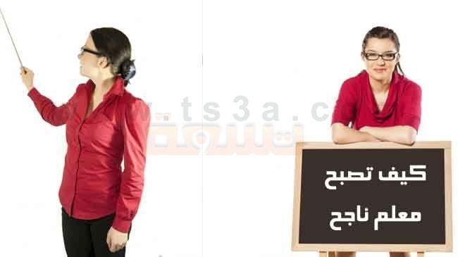 9 نصائح لتصبح معلم ناجح خصائص المعلم الناجح وكيف تصبح معلم ناجح Red Leather Jacket Leather Jacket Red Leather