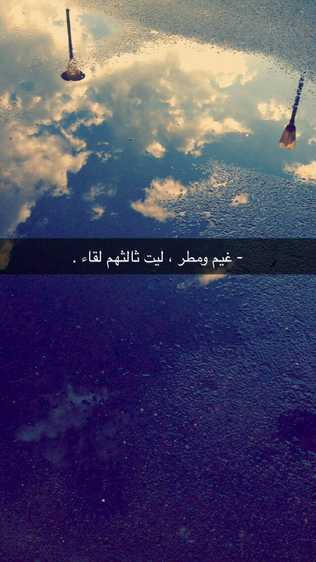 Pin By Tata On تصويري Arabic Quotes Rain Quotes Photo Quotes