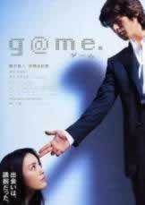 G@me Japanese Movie