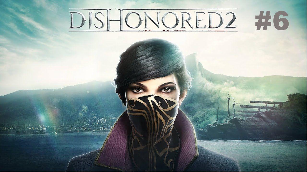 Dishonored 2 Walkthrough Part 6 Dishonored 2 Dishonored Arkane Studios